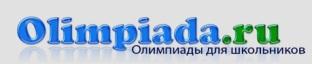 Олимпиада.ru