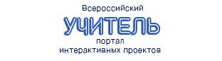 Всероссийский портал интерактивных уроков